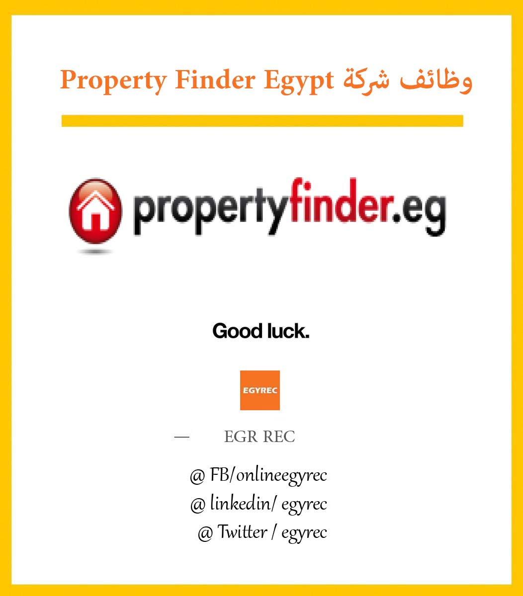 وظائف محاسبين حديثي التخرج في شركة Property Finder Egypt