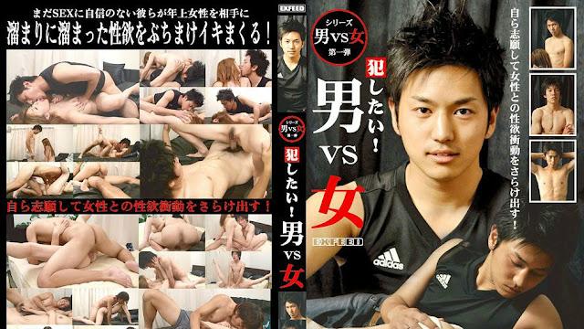 EXFEED – 犯したい! 男vs女 vol.1 (Wanna Fuck! Man vs Woman)