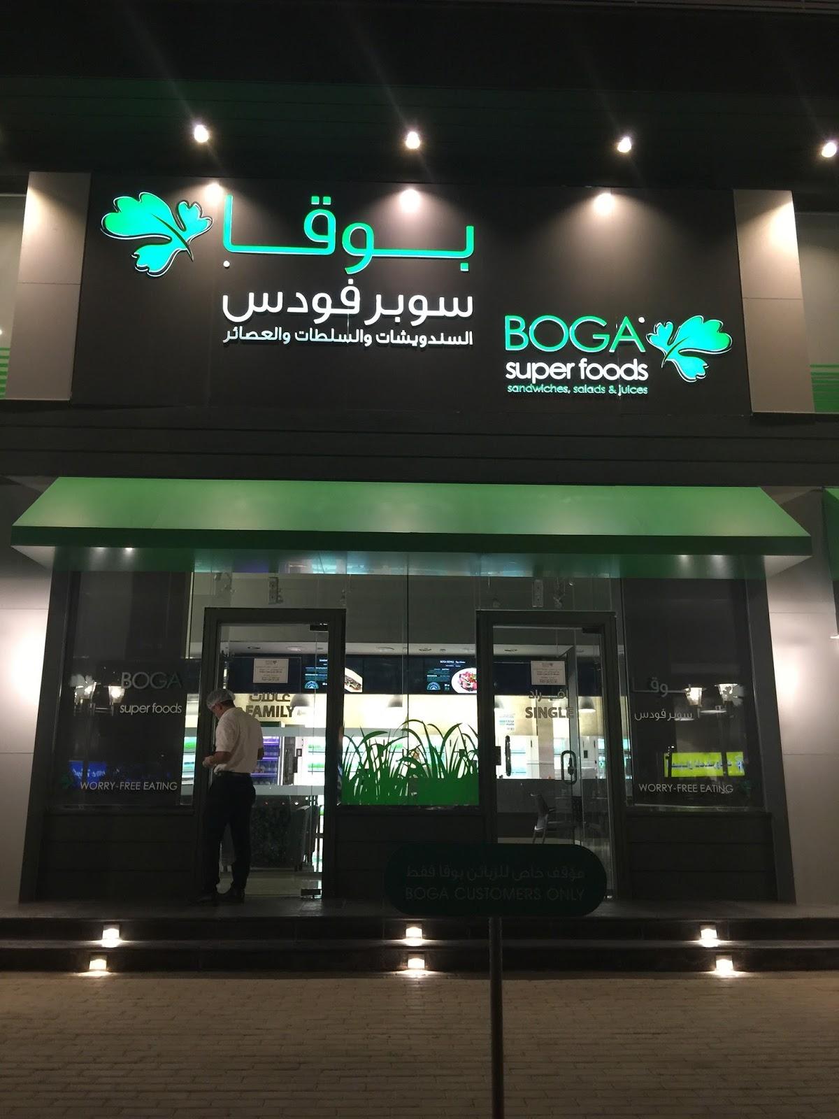Maram Ghurab حياة صحية مطعم بوقا سوبرفودس Boga Super Foods