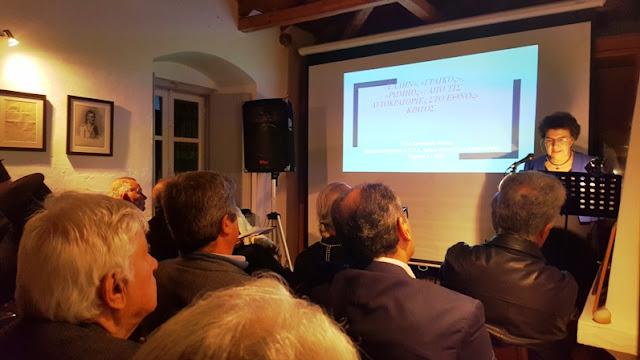 """Διάλεξη στο Ιστορικό και Λαογραφικό Μουσείο Ερμιόνης : """"Έλληνας, Γραικός, Ρωμιός"""""""