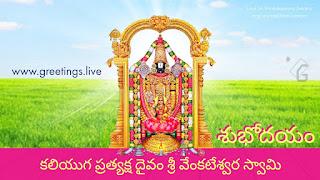 కలియుగ ప్రత్యక్ష దైవం శ్రీ వేంకటేశ్వర స్వామి Lord Sri Venkateswara Swamy HD