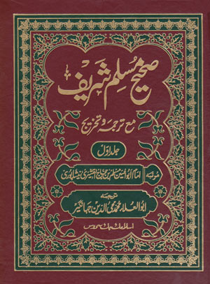 Sahih Bukhari Book In Urdu