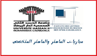 جامعة الحسن الثاني: مباريات ولوج 19 ماستر وماستر متخصص بكلية العلوم بن مسيك برسم 2018-2019