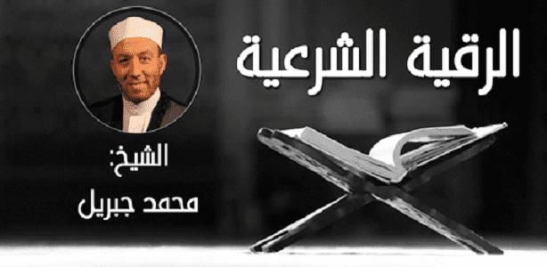 تنزيل الرقيه الشرعية للشيخ محمد جبريل