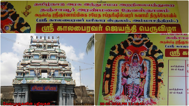 Kalabairavar Temple in Ammachatram