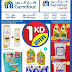 Carrefour Kuwait - 1 KD Offers