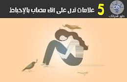 5 علامات تدل على انك مصاب بالإحباط