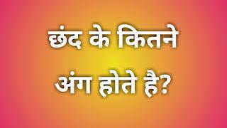 छंद के प्रकार और अंग कितने होते है चांद क्या है हिंदी व्याकरण