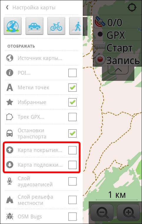 Пункты «Карта покрытия» и «Карта подложки» в «Меню» - «Настройка карты»