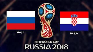 اون لاين مشاهدة مباراة روسيا وكرواتيا بث مباشر ربع النهائي 7-7-2018 كاس العالم اليوم بدون تقطيع