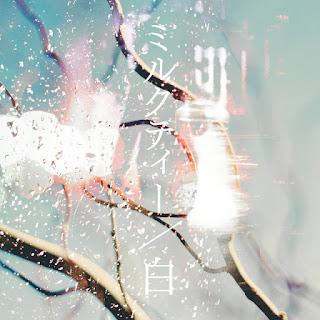 ミルクティー-MOSHIMO-歌詞