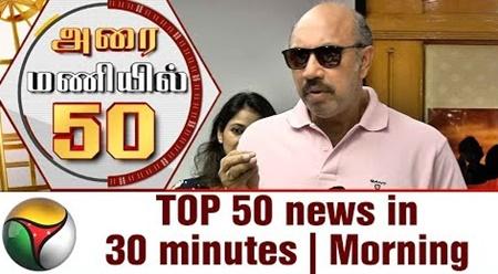 50 news in 30 minutes 24-05-2017 | Puthiya Thalaimurai TV