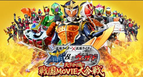 Kamen Rider × Kamen Rider Gaim & Wizard The Fateful Sengoku Movie Battle Sub Indo