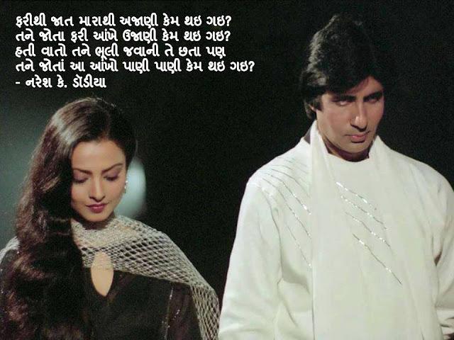फरीथी जात माराथी अजाणी केम थइ गइ? Gujarati Muktak By Naresh K. Dodia
