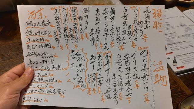 メニュー長崎市居酒屋の魚店亜紗 (うおだなあさ)がスーパーおすすめ!