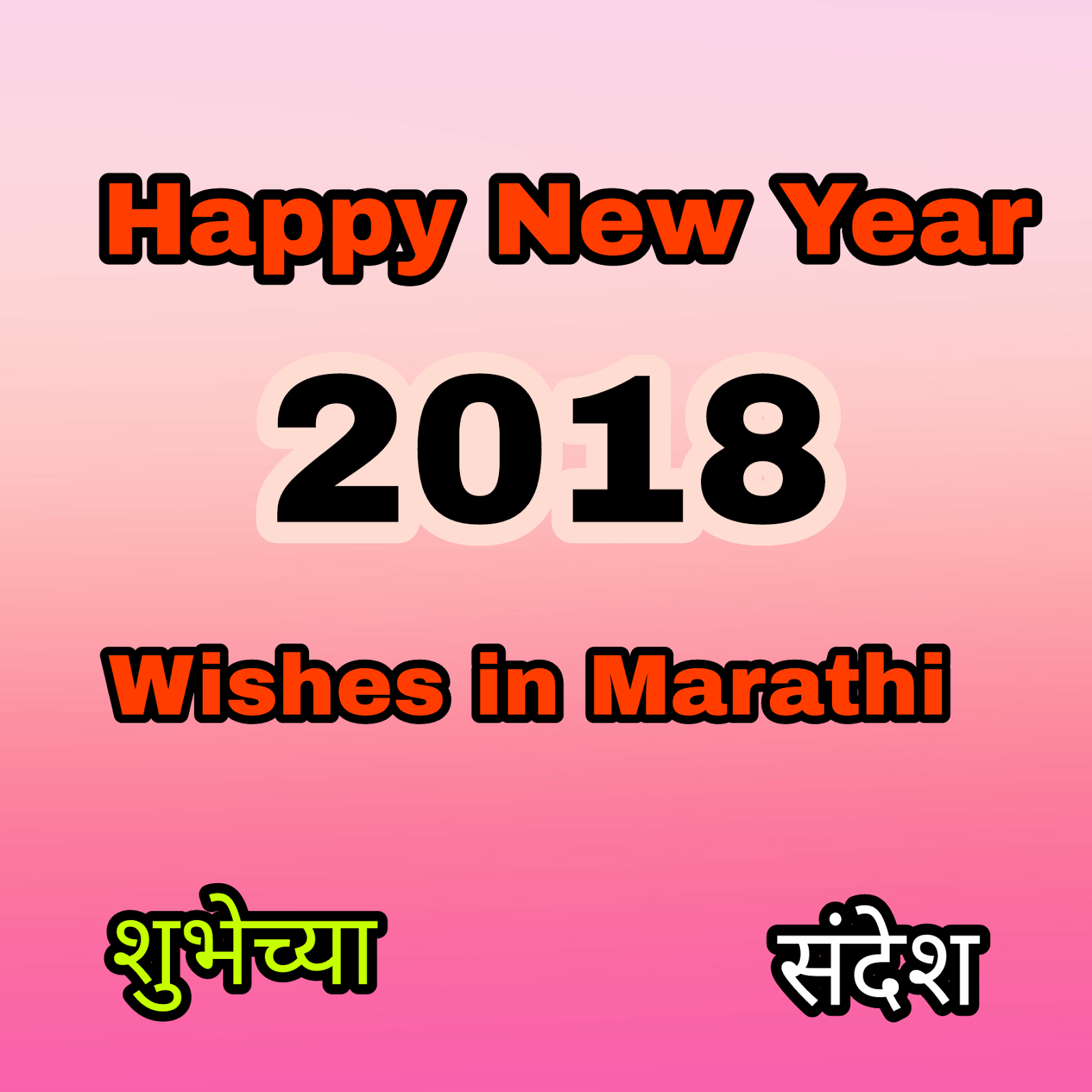 happy new year wishes in marathi image massage card
