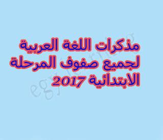 مذكرات اللغة العربية لكل صفوف المرحلة الابتدائية ترم اول 2017 word