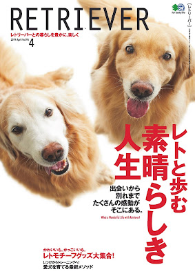 RETRIEVER(レトリーバー) 2019年04月号 zip online dl and discussion
