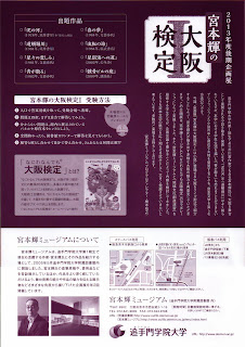 http://www.ipponmatsu-kisen.com/pdf/miyamototeru_osakakentei_2