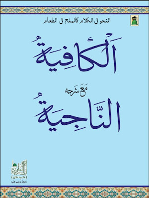 Al-Kafiya  Ma'-Sharah Al-Najiyah pdf in Arabic