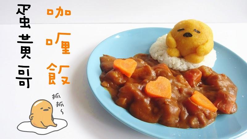 Gudetama Curry Rice 蛋黃哥咖喱飯