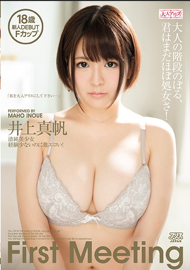 DVAJ-228 Inoue Please First Meeting Me In Adult Alice Maho