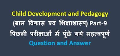 Child Development and Pedagogy gk in hindi (बाल विकास एवं शिक्षाशास्त्र) Part-9 विगत परीक्षाओं में पूछे गये महत्वपूर्ण प्रश्नोत्तर