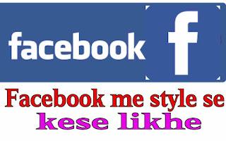 Facebook me stylish post kese kare 1