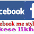 Facebook me stylish post kese kare