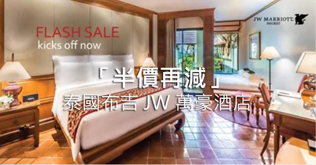 【限時半價再平】布吉 萬豪酒店 每晚HK$642/ TWD 2717起,9月前入住。
