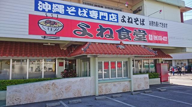 沖縄そば専門店 よね食堂(よねそば)の写真