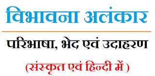 विभावना अलंकार - Vibhavana Alankar