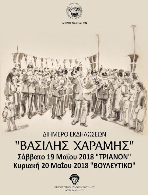 Ο Δήμος Ναυπλιέων τιμά την μνήμη του Βασιλείου Χαραμή (πρόγραμμα)