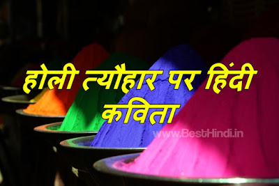 Holi Festival Poem in Hindi