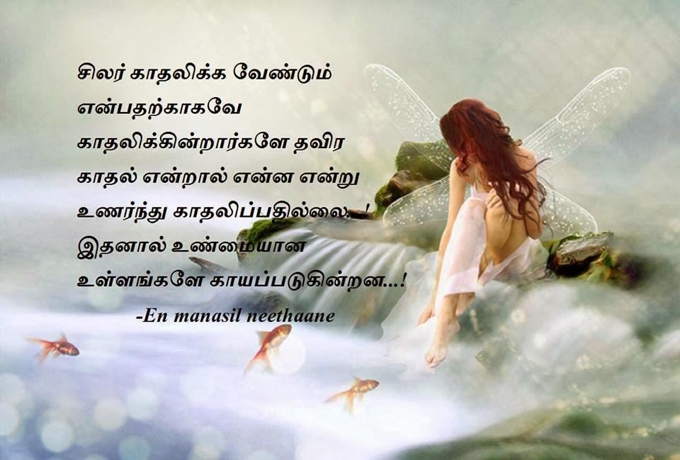 Tamil Kadhal Kavithai Images
