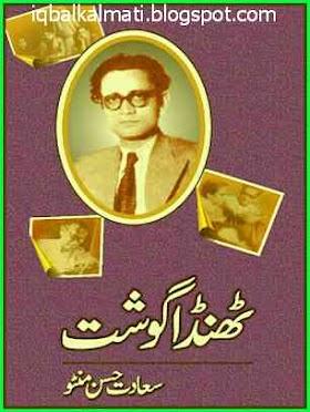 Thanda Gosht by Saadat Hasan Manto Afsanay Urdu PDF Free Download