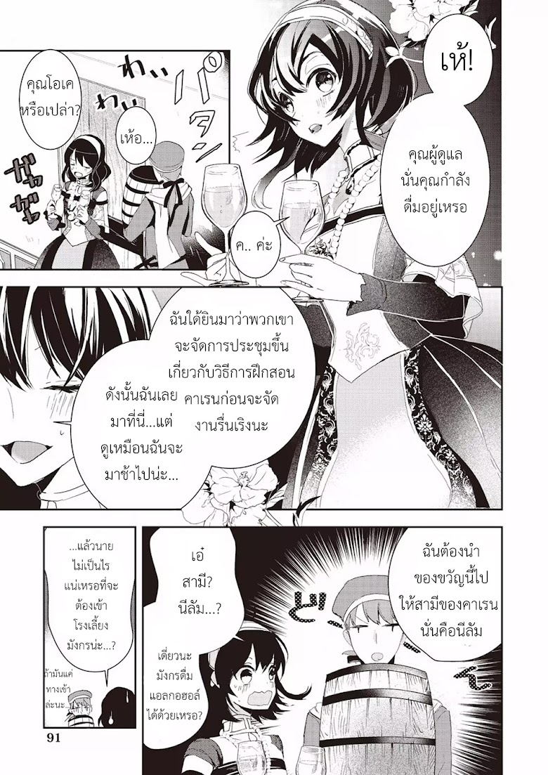 Baby Dragon Sitter - หน้า 21