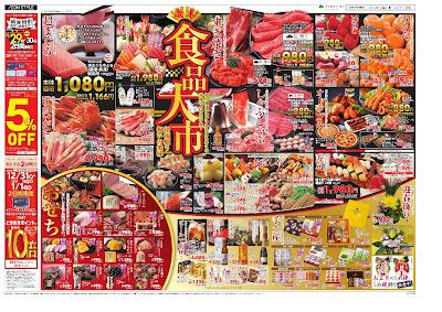 12/28〜12/31 歳末食品大市