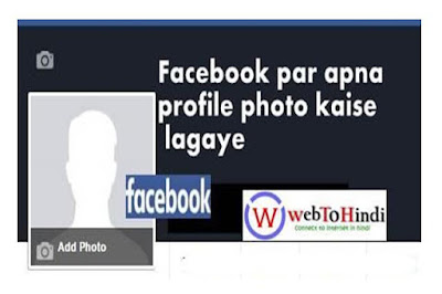how to upload profile photo on your facebook account