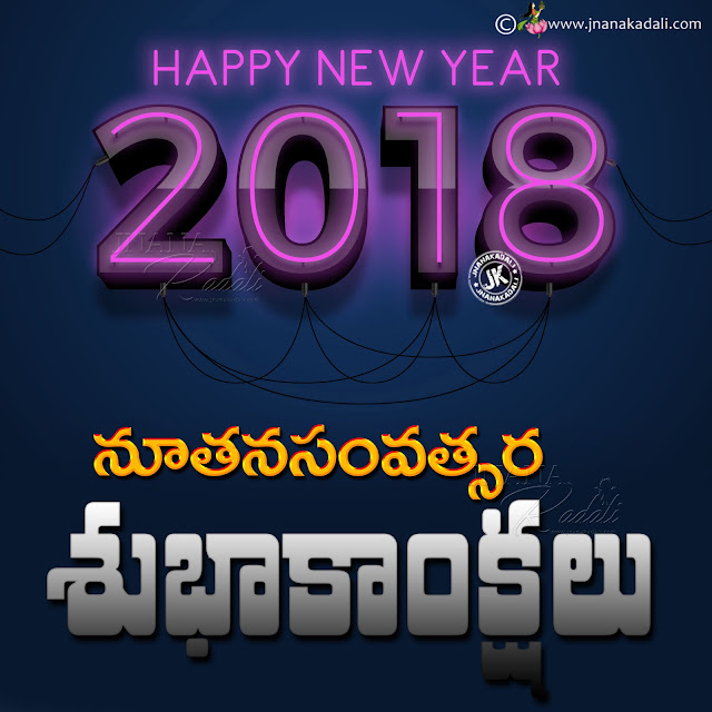 vector new year hd wallpapers, happy new year 2018 greetings in telugu, telugu new year quotes