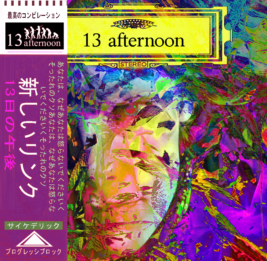 13 afternoon VOL. 121