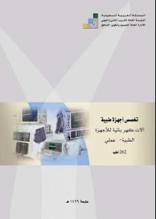 كتاب آلات كهربائية للأجهزة الطبية ـ عملي pdf، كتب فيزياء طبية