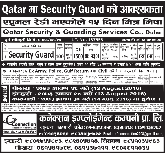 Jobs For Nepali in QATAR SECURITY & GUARDING SERVICES CO., QATAR Salary -Rs.44,130/