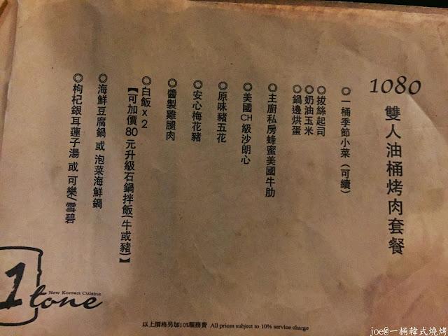 IMG 4217 - 【台中美食】好想念韓國的燒肉啊!!!『一桶韓式燒烤』讓你重溫韓國燒肉的舊夢阿!!!@一桶@韓式燒烤@油桶燒烤@烤蛋@起司@五花肉
