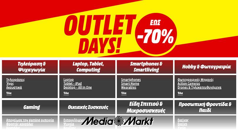 Outlet Days στο e-shop της Media Markt