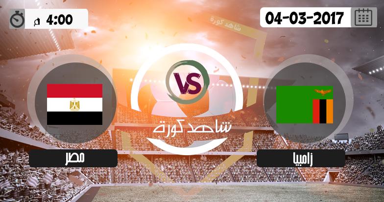 نتيجة مباراة مصر وزامبيا اليوم بتاريخ 04-03-2017 كأس أفريقيا للشباب تحت 20 سنة