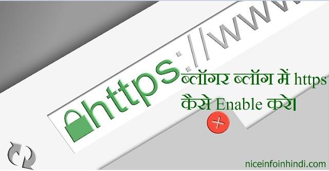 इस तरह ब्लॉगर में HTTPS इनेबल करे।