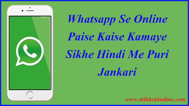 Whatsapp Se Online Paise Kaise Kamaye Shikhe Hindi Me Puri Jankari