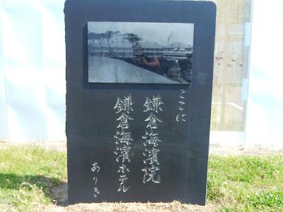 鎌倉海浜院・鎌倉海浜ホテル跡