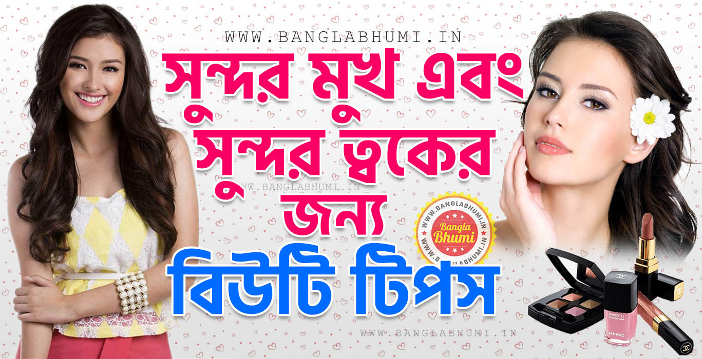 Top Beauty Tips For Beautiful Face and Beautiful Skin in Bengali Language